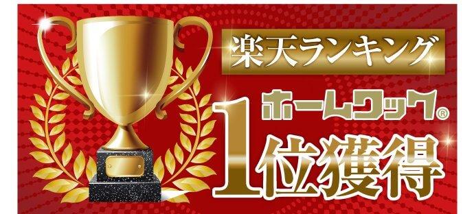 楽天ランキング連続1位入賞